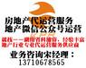 长沙房地产公司微信代运营,微房产朋友圈广告推广