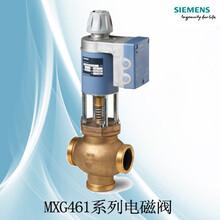 西门子电磁阀MXG461.32-12比例调节阀
