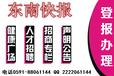 登报电话0591-8806.1144东南快报广告部