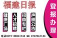 福建日遗失声明登报0591-8806-1144