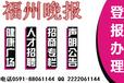 福州晚报广告部登报电话0591-8806-1144