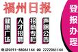 福州日报广告部登报电话中心0591-8806-1144