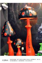 欣意美直销玻璃钢蘑菇灯创意落地灯摆件酒店样板房景观雕塑