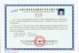 全国计算机信息高新技术培训证书可积分入户广州,领国家补贴