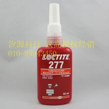 樂泰277螺紋鎖固劑高強度螺紋膠圖片