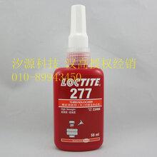 乐泰277螺纹锁固剂高强度螺纹胶图片