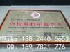 北京天津河北山西在哪里可以申请中国315诚信品牌