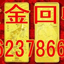 开封市各县区兰考县高价回收黄金白金铂金首饰图片