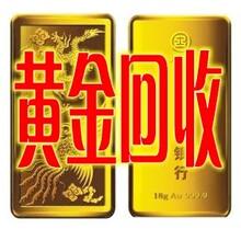 开封回收黄金图片