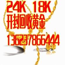 开封市哪里回收二手黄金首饰18K24K图片