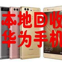 开封回收华为荣耀手机89V8V9青春版图片