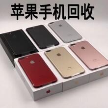 开封回收苹果手机多少钱图片