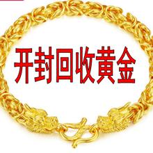 开封禹王台区哪里回收黄金首饰开封回收黄金的地点位置图片