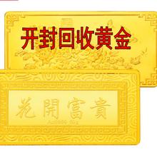 开封回收黄金开封黄金回收开封今天回收黄金多少钱一克图片