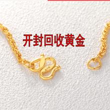 开封哪里回收苏宁任性付购买的黄金首饰金条图片