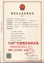 广州建筑企业资质代办