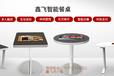 鑫飛智能餐桌32寸四人自助點餐桌帶USB手機充電智能觸摸桌
