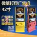 鑫飞智显广告机厂家42寸微信照片打印机立式高清触摸一体机