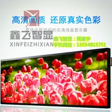 鑫飞智显28寸XF-ZX站台显示条型屏高清液晶显示广告机单机安卓网络条形屏广告机