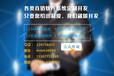 新网塔直销软件专业定制直销系统奖金结算系统