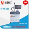 觀瀾廠家插座三極管電器開關光纖激光打標機報價