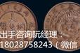 大清铜币辨别真伪,2017年大清铜币鉴定市场行情如何