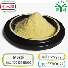 广州赢特PXM100N080小米粉膨化优质小米粉五谷杂粮定制80-120目小米粉超微纯天然图片