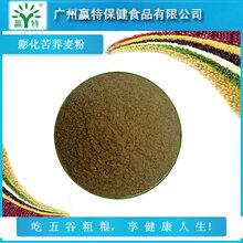 广州赢特PQM100N080苦荞麦粉膨化优质苦荞麦粉五谷杂粮定制80-120目苦荞麦粉超微纯天然图片