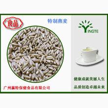 广州赢特PYM300N080燕麦粉膨化优质燕麦粉五谷杂粮定制80-120目燕麦粉超微纯天然图片