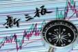 西藏林芝新三板垫资开户垫资公司可上门