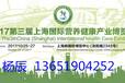 2017上海新国际食品展