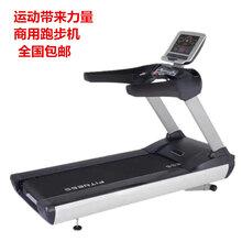 跑步机价格力健跑步机图片高端健身房器材跑步机厂家
