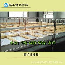 辽宁省沈阳腐竹机生产设备腐竹机生产线视频做腐竹的机械生产厂家