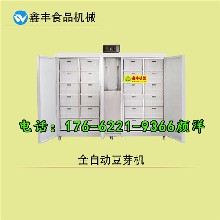 西安豆芽机厂家小型全自动豆芽机器多少钱售后有保证