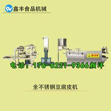 日照小型豆腐皮机器豆腐皮机器报价自动扒皮豆腐皮机器
