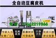 赣州市做豆腐皮的机器全自动豆腐皮机多少钱生产豆腐皮机厂家
