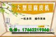 宿州全自动豆腐皮机器薄厚可调的豆腐皮机做豆腐皮的机器厂家