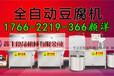 滨州市全自动豆腐机器小型豆腐机多少钱全自动豆腐机还用吗