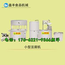 枣庄做豆腐的设备全自动豆腐机价格鑫丰生产豆腐机厂家