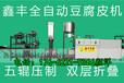 大型豆腐皮機設備東營全自動豆腐皮機器鑫豐免費培訓技術