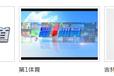 吉林電視臺公共頻道廣告刊例價格2021