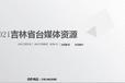 吉林省電視廣告(2021年)