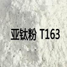 环保亚钛粉T163(水性涂料,替代部分钛白粉)