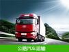 苏州公路运输服务公路货物运输价格