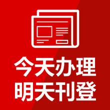 兰江导报报社登报电话图片