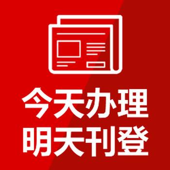 郑州晚报遗失声明模版价格