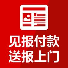 邵阳城市报登报遗失声暗多少钱图片