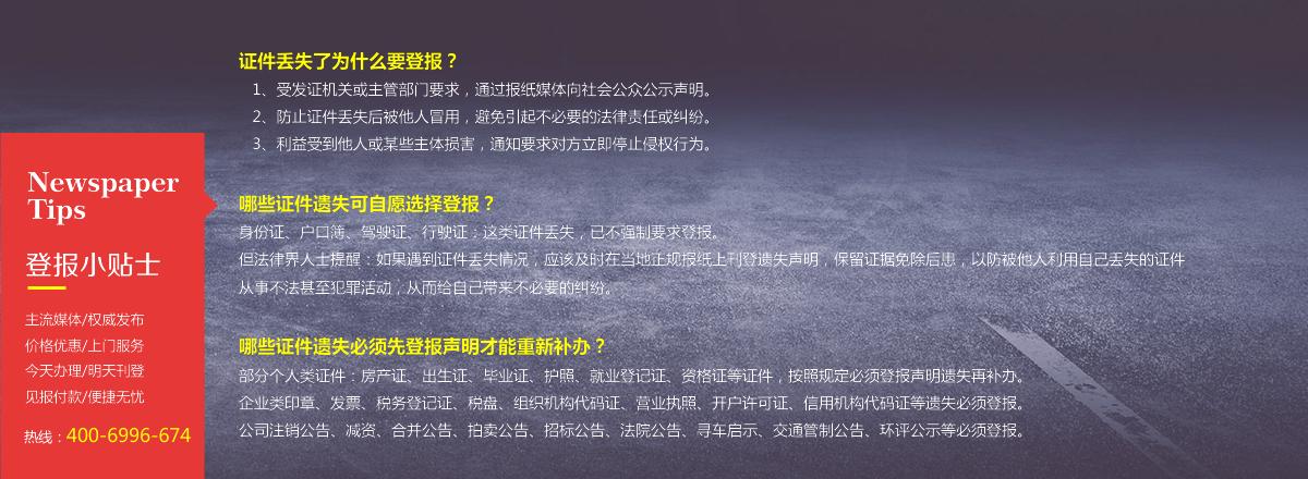 揭阳日报登报遗失声暗多少钱