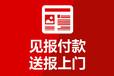 人民法院報公告部及代理點聲明公告