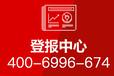杭州日報廣告代理登報掛失